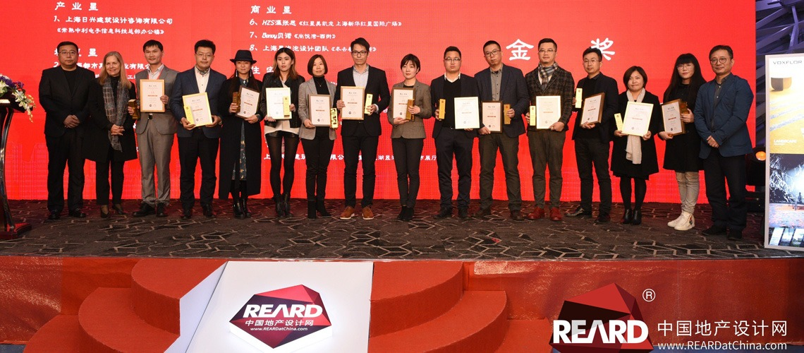REARD Award Winners including Place Design Group